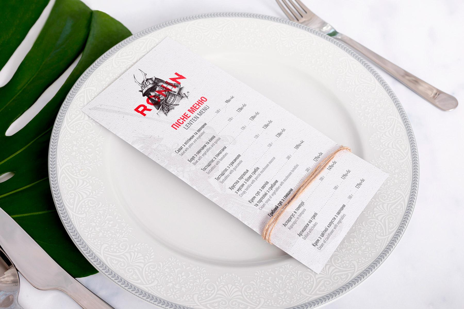 Розробка дизайну меню ресторану кафе Київ. RONIN, ПІСНЕ МЕНЮ