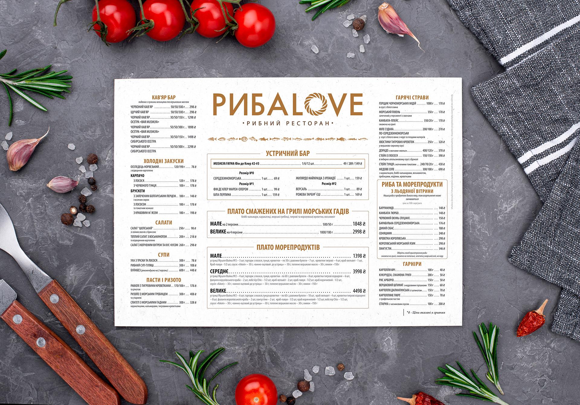 Розробка дизайну меню ресторан кафе Київ. РИБАLOVE, МЕНЮ