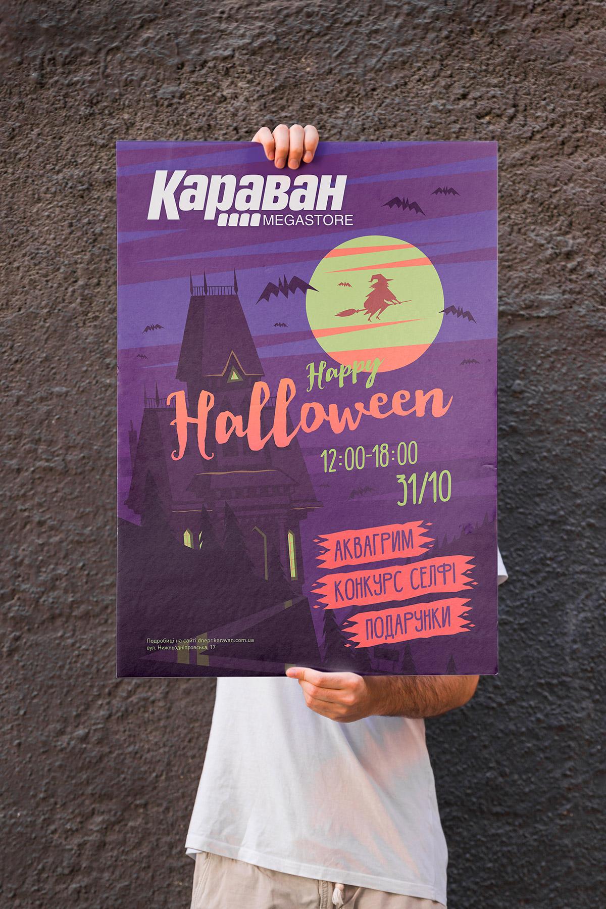 Розробка дизайну рекламний постер плакат ТРЦ Киїів. ПОСТЕР ТЦ КАРАВАН, HALLOWEEN