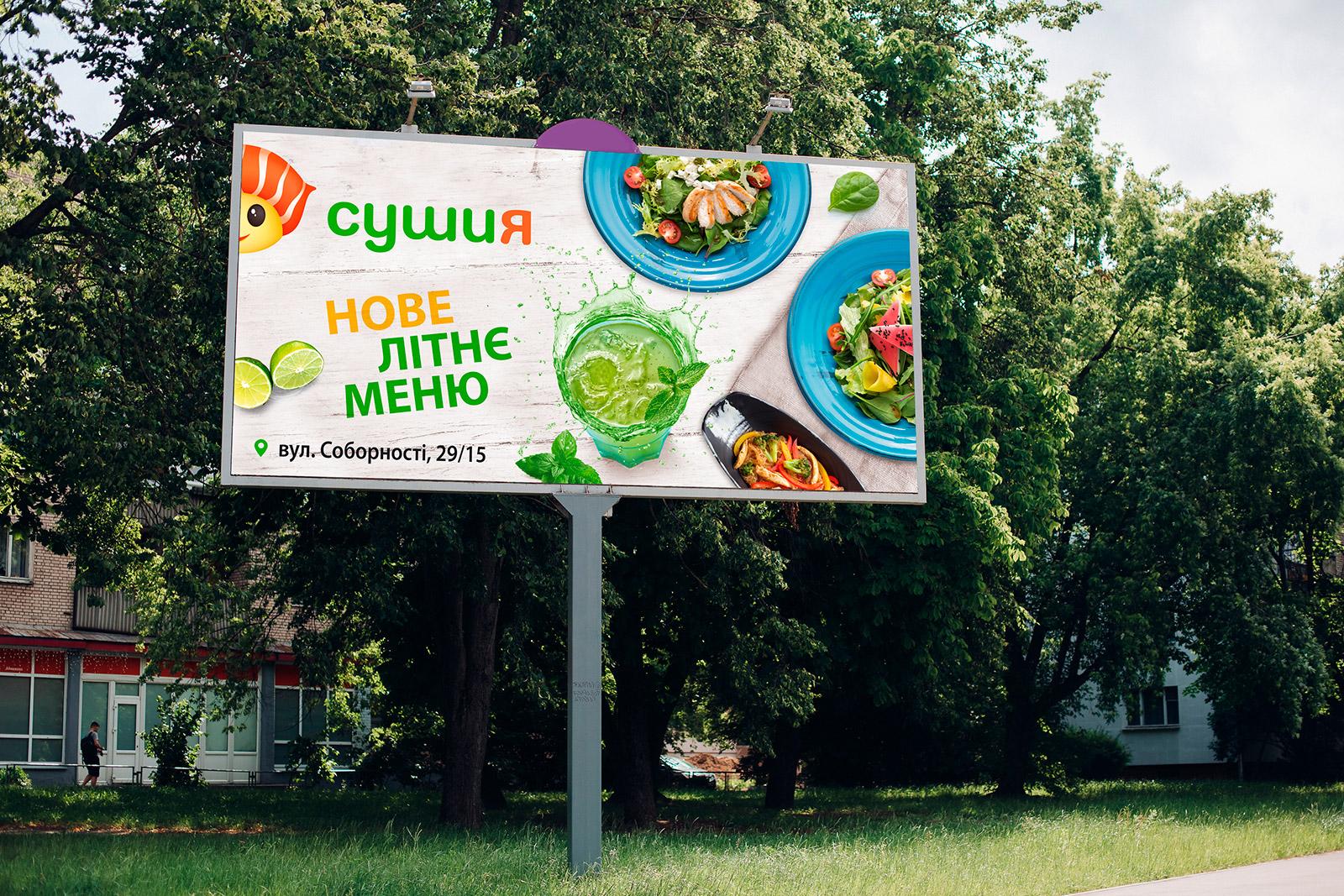 Розробка дизайну бігборд баннер, сіті лайт Київ, рекламний постер СУШИЯ, БАНЕР ЛІТНЕ МЕНЮ