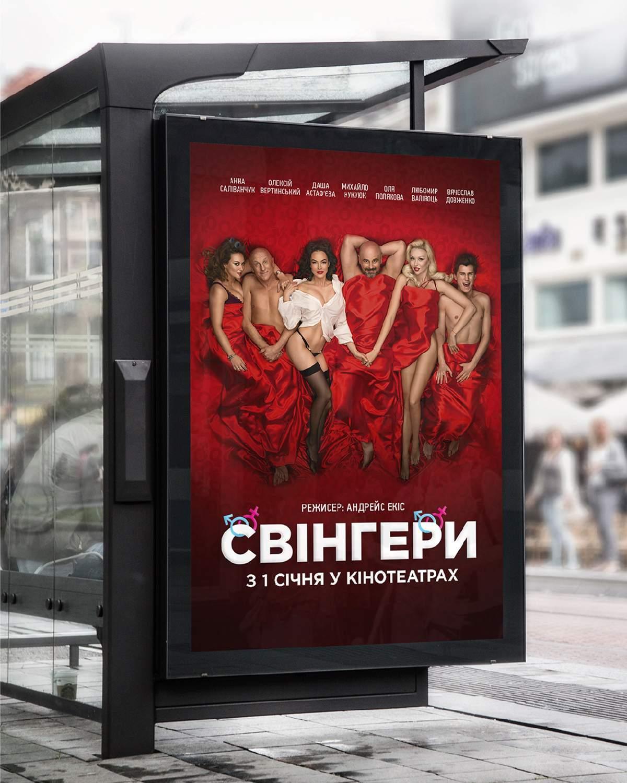 Розробка дизайну сіті лайт Київ, рекламний постер СВІНГЕРИ
