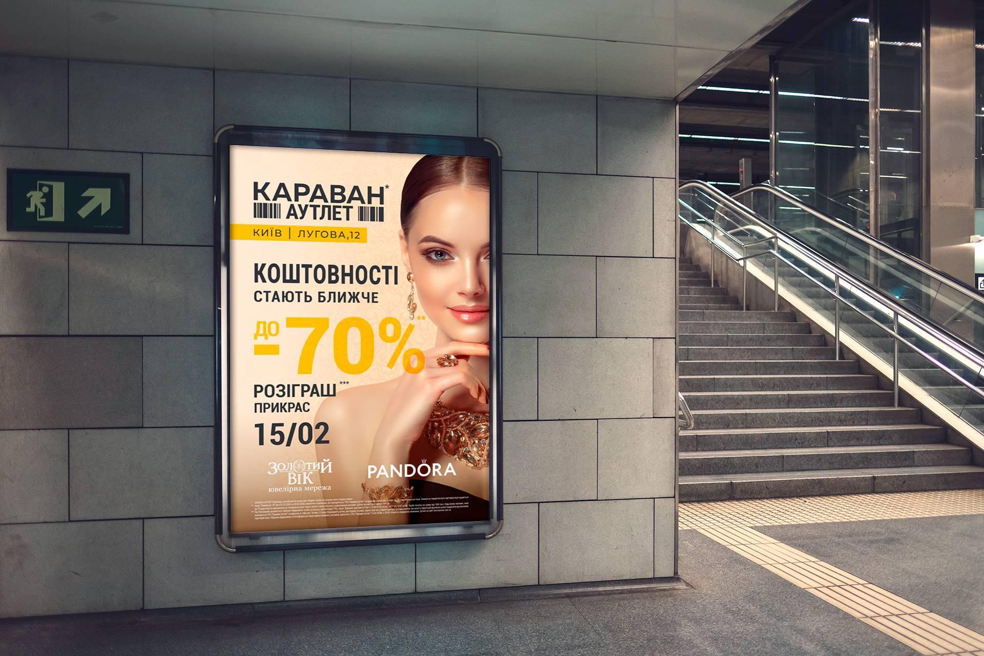 Розробка дизайну сіті лайт Київ, рекламний постер ТЦ КАРАВАН, КОШТОВНОСТІ