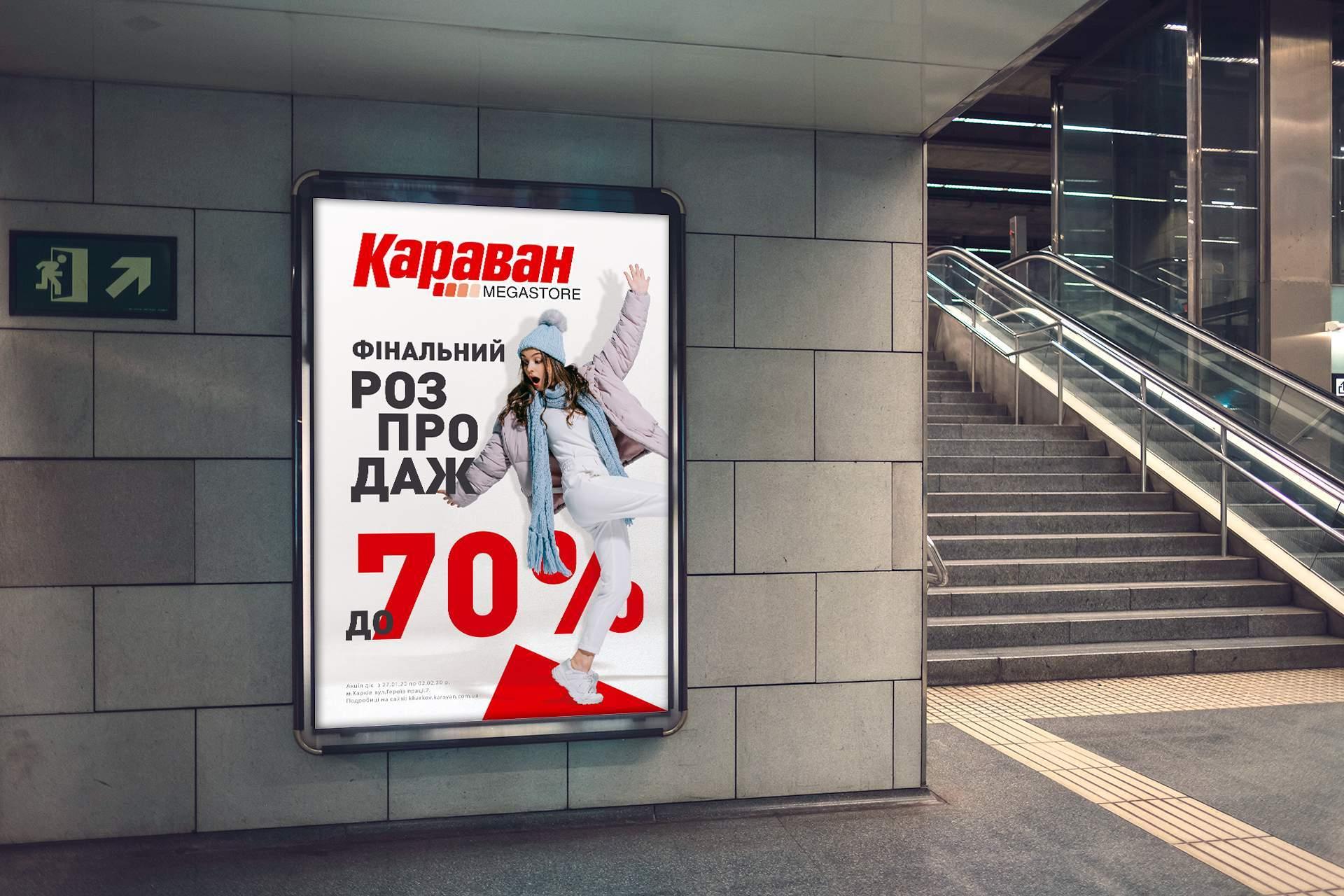 Розробка дизайну сіті лайт Київ, рекламний постер ТЦ КАРАВАН, РОЗПРОДАЖ