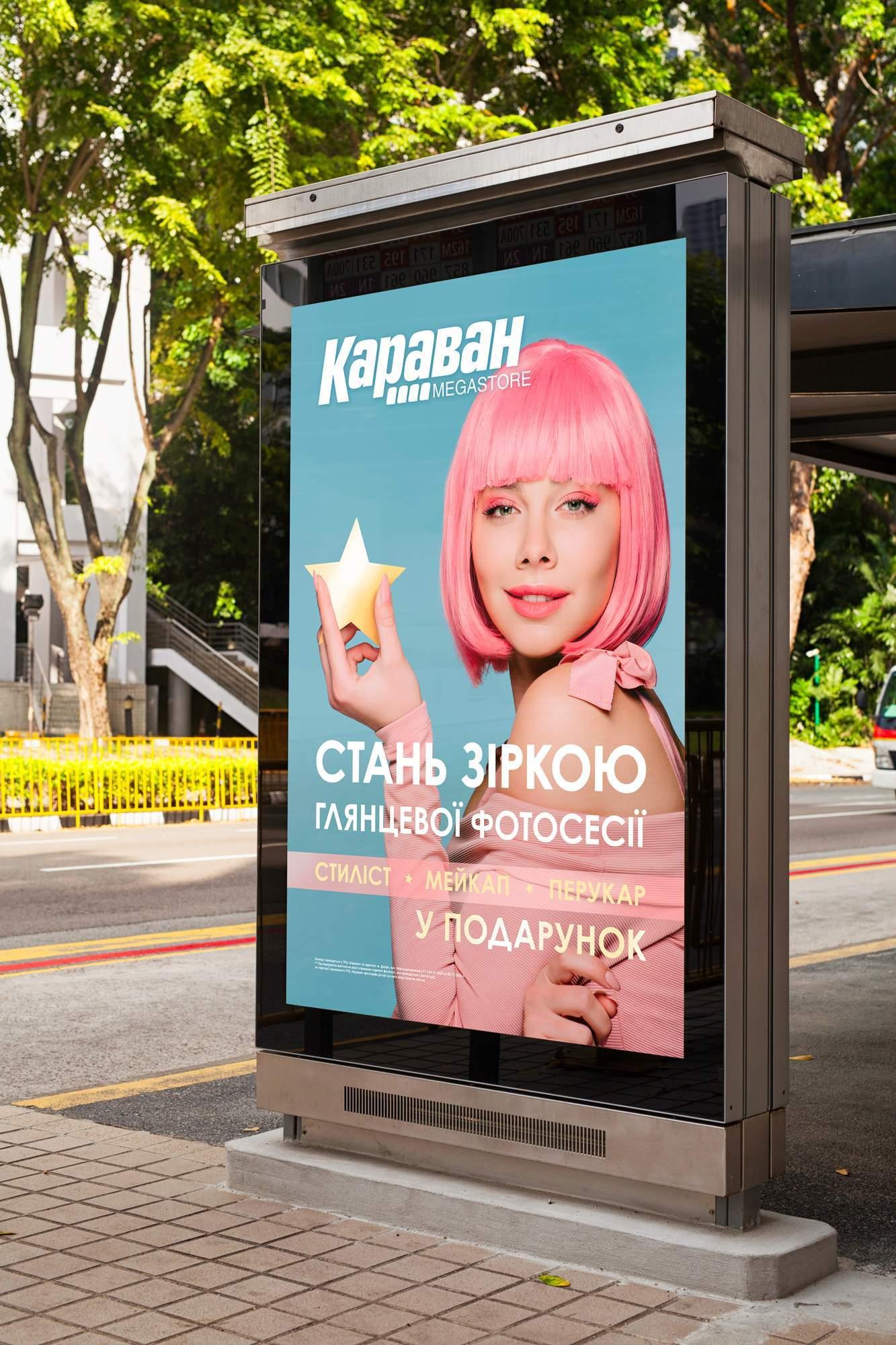 Розробка дизайну сіті лайт Київ, рекламний постер ТЦ КАРАВАН, СТАНЬ ЗІРКОЮ