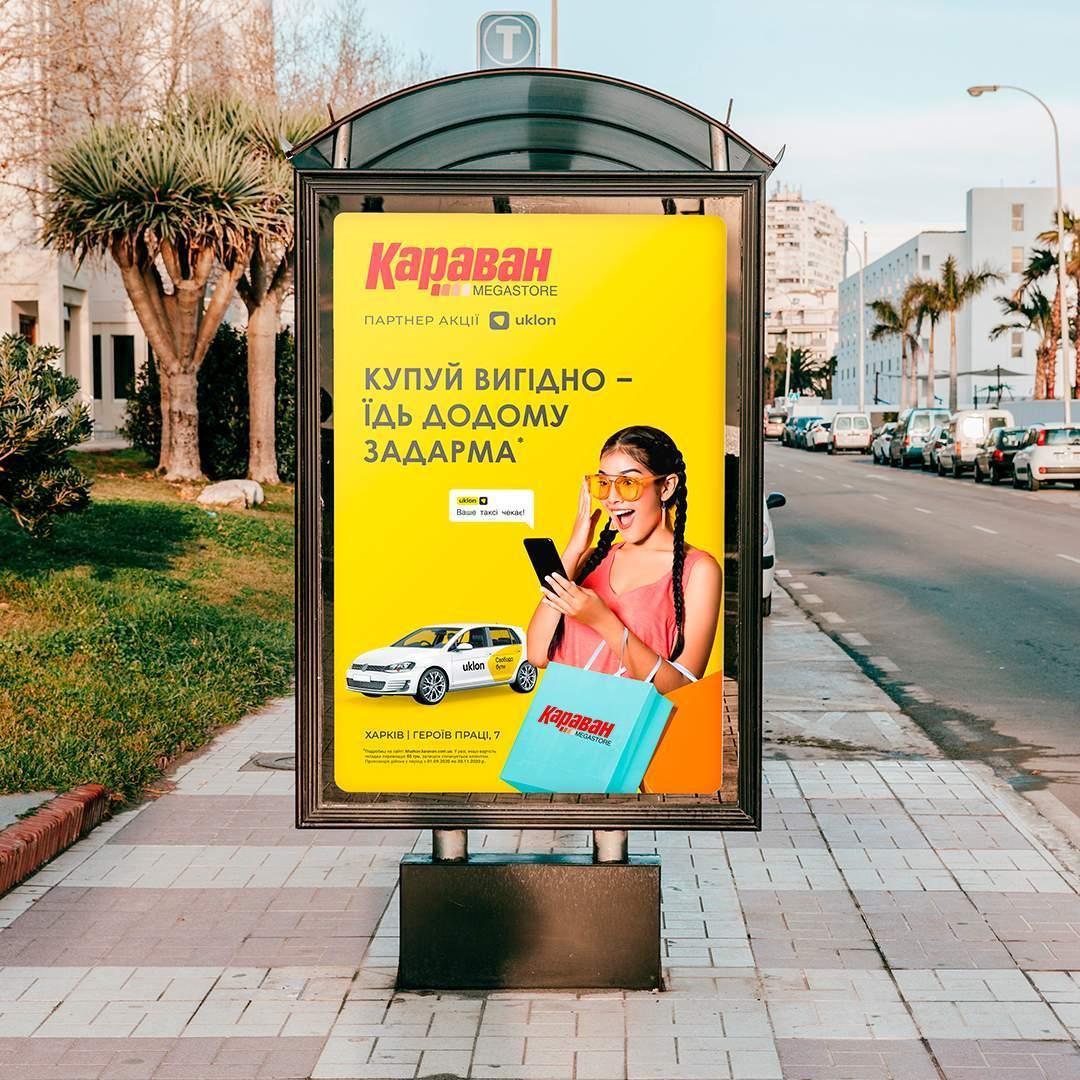 Розробка дизайну сіті лайт Киев, рекламний постер ТЦ КАРАВАН, УКЛОН ХАРКІВ