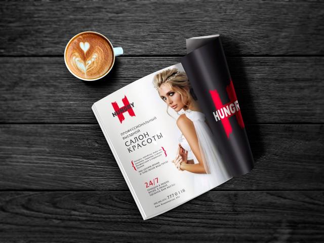 Розробка рекламного макета в журнал Київ. Реклама салона краси HUNGRY