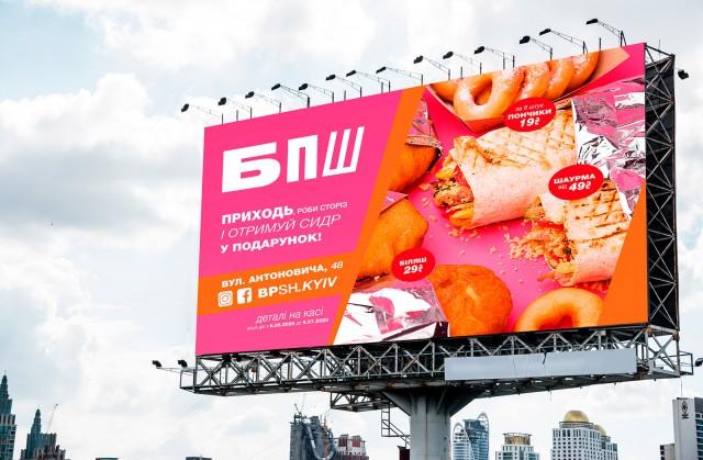 Розробка дизайну бігборд баннер, сіті лайт Київ, рекламний постер ресторан кафе БПШ, БАНЕР
