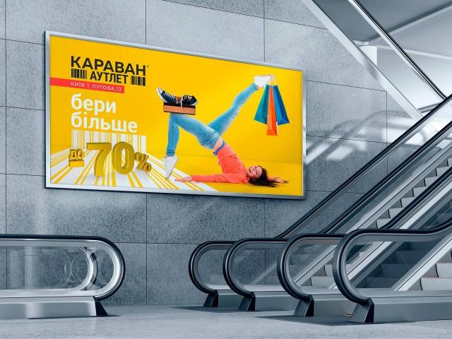 Розробка дизайну бігборд баннер, сіті лайт Київ, рекламний постер ТЦ КАРАВАН, БЕРИ БІЛЬШЕ