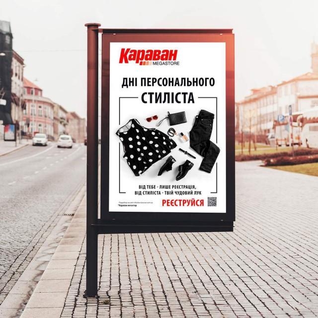 Розробка дизайну сіті лайт Київ, рекламний постер ТЦ КАРАВАН, ДНІ СТИЛІСТА