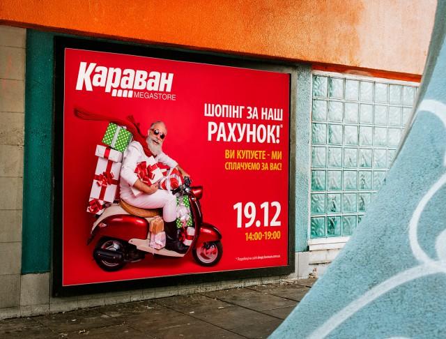 Розробка дизайну бігборд баннер, сіті лайт Київ, рекламний постер ТЦ КАРАВАН, ШОПІНГ