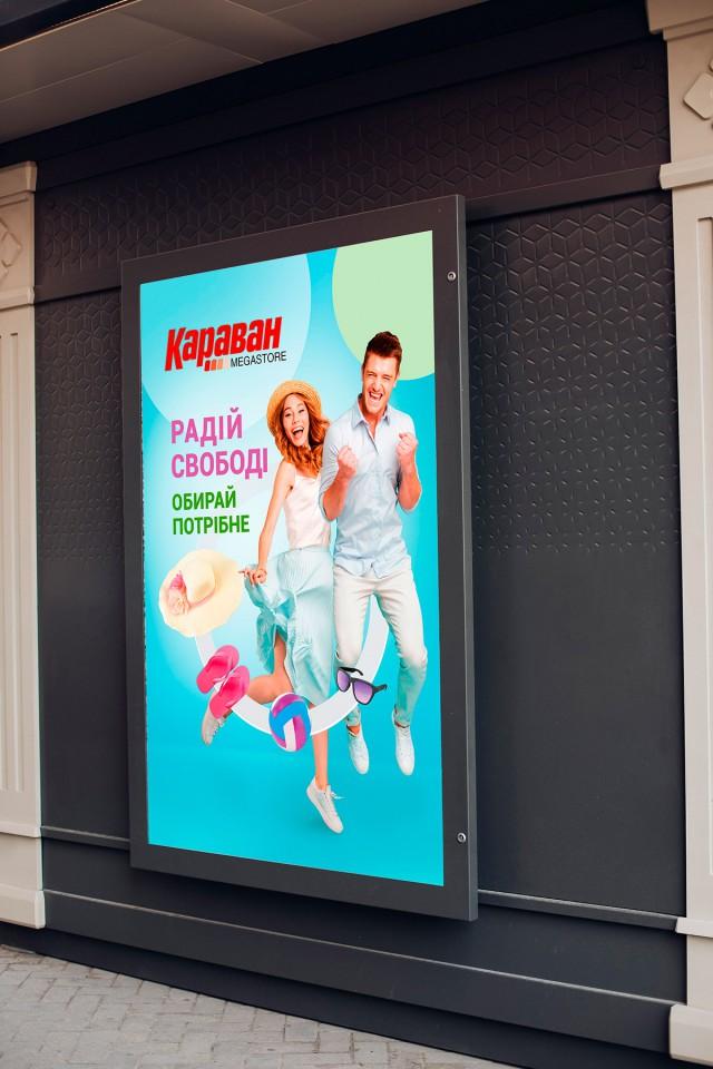Розробка дизайну бігборд баннер, сіті лайт Київ, рекламний постер ТЦ КАРАВАН, РАДІЙ СВОБОДІ