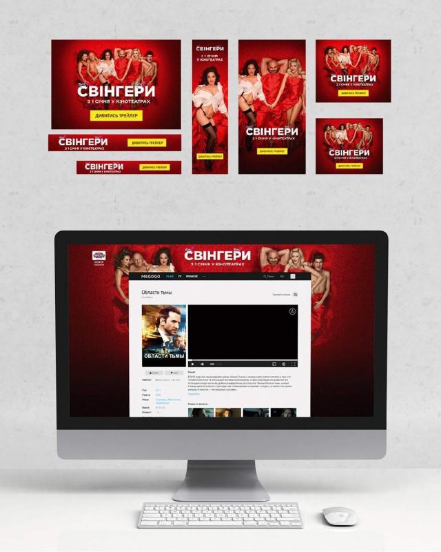 Розробка дизайну веб банера Київ. Інтернет банери для фільму СВІНГЕРИ