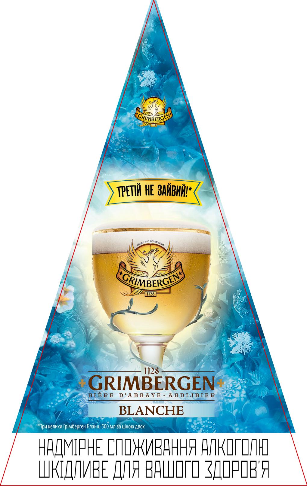 Постер Grimbergen