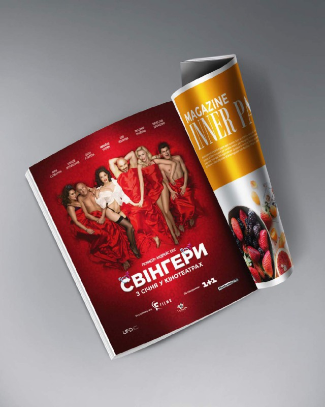 Розробка дизайну реклами в журнал Київ. СВІНГЕРИ