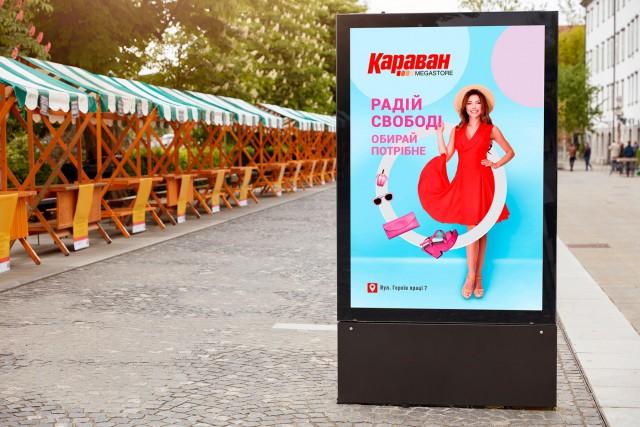 Розробка дизайну бігборд баннер, сіті лайт Київ, рекламний постер ТЦ КАРАВАН