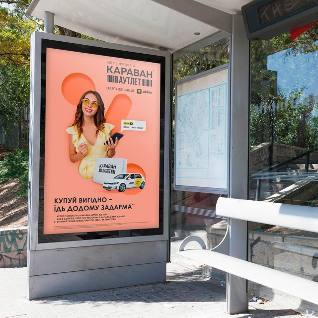 Розробка дизайну сіті лайт Київ, рекламний постер ТЦ КАРАВАН, УКЛОН